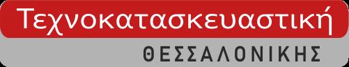 Κατασκευαστική Εταιρεία Θεσσαλονίκη | Τεχνοκατασκευαστική Θεσσαλονίκης.